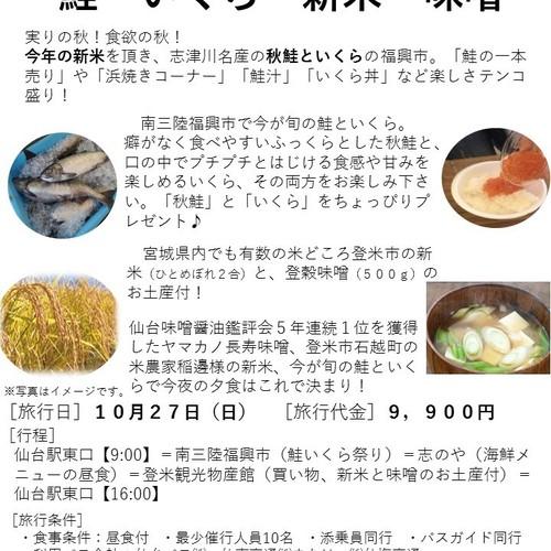 今夜の夕食はこれで決まり!みやぎのおいしい鮭・いくら・新米・味噌 10月27日(日)
