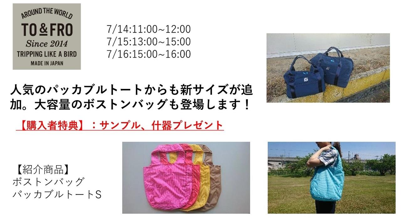 【7月WEB展示会】【TO&FRO】オンライン商談枠のご予約