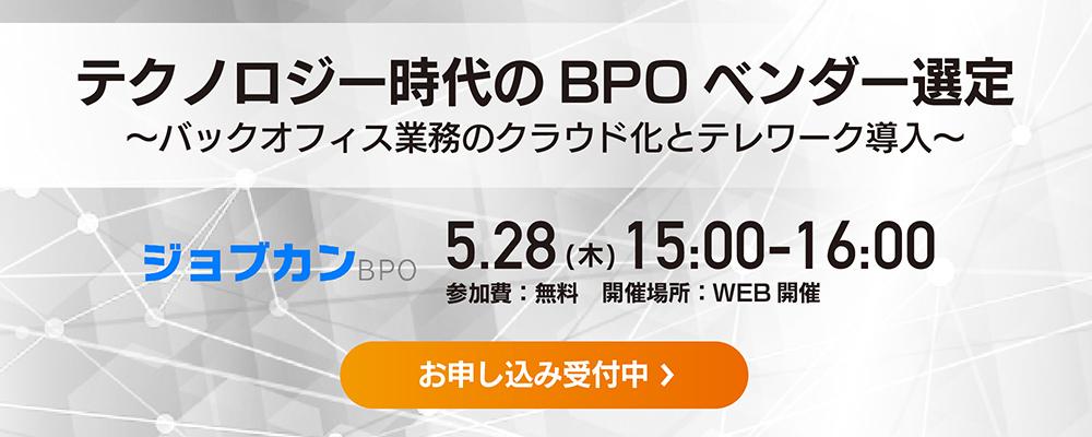 【ジョブカンBPO】WEBセミナー