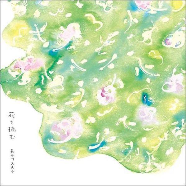 1月31日まで限定 長谷川久美子 「花を摘む」CD購入