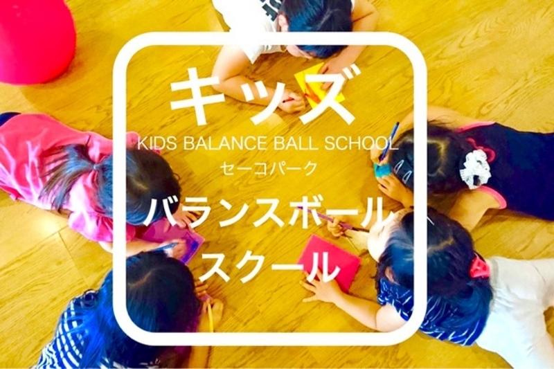 ◯【名古屋】バランスボール×アート×音楽 キッズバランスボールスクール 幼児部 体験会!!