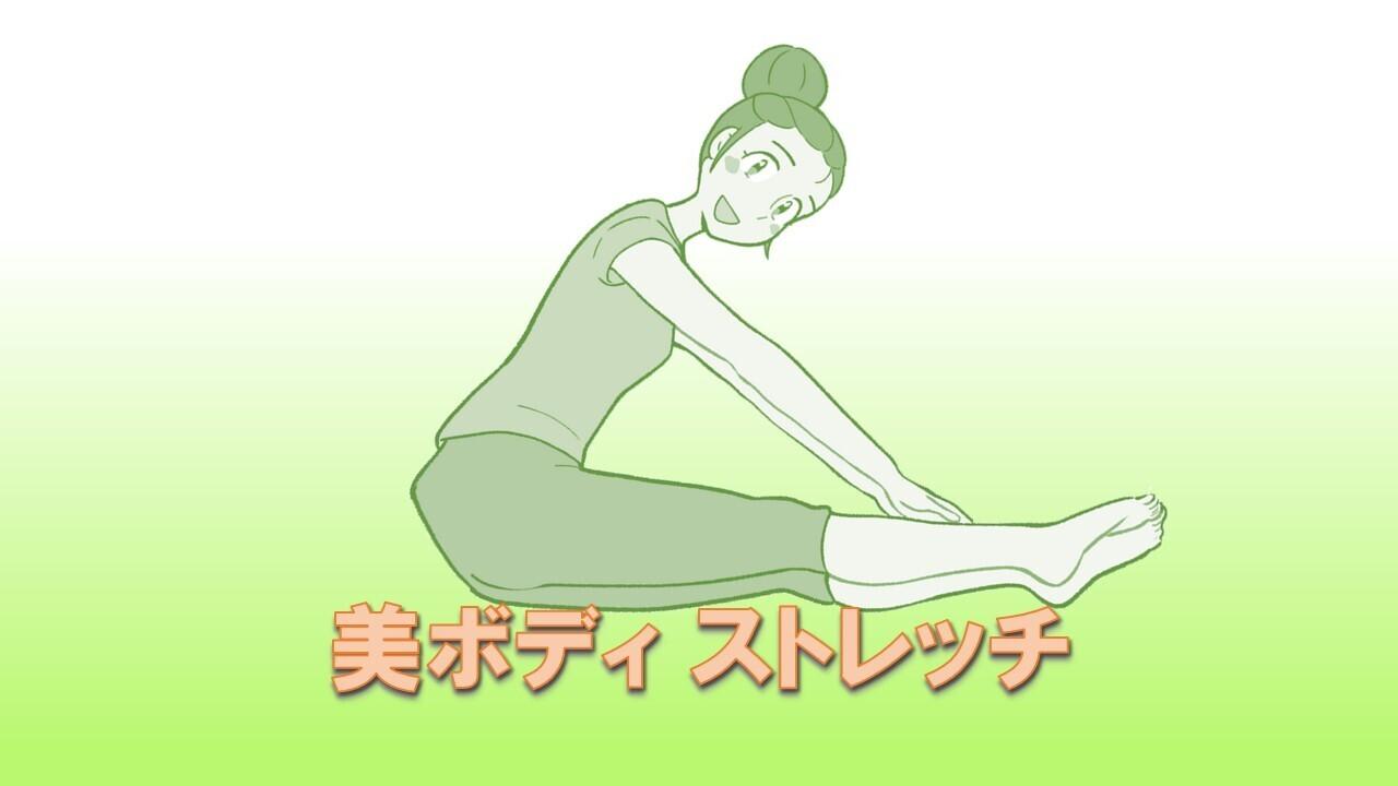 美ボディ ストレッチ(川原 みなみ)