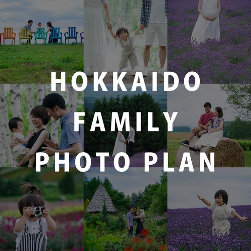 【期間限定】北海道ファミリー撮影プラン