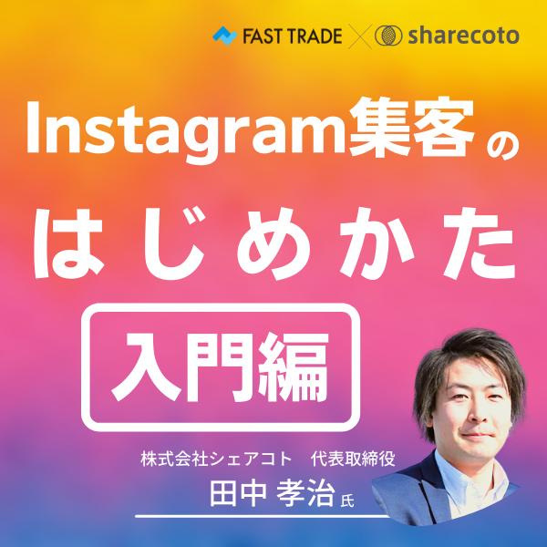 ファーストトレード×株式会社シェアコト様共催 Instagram集客のはじめかた【入門編】