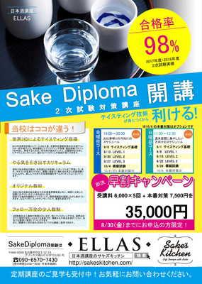 【SakeDiploma】2次試験直前!本番特別対策講座 A・B