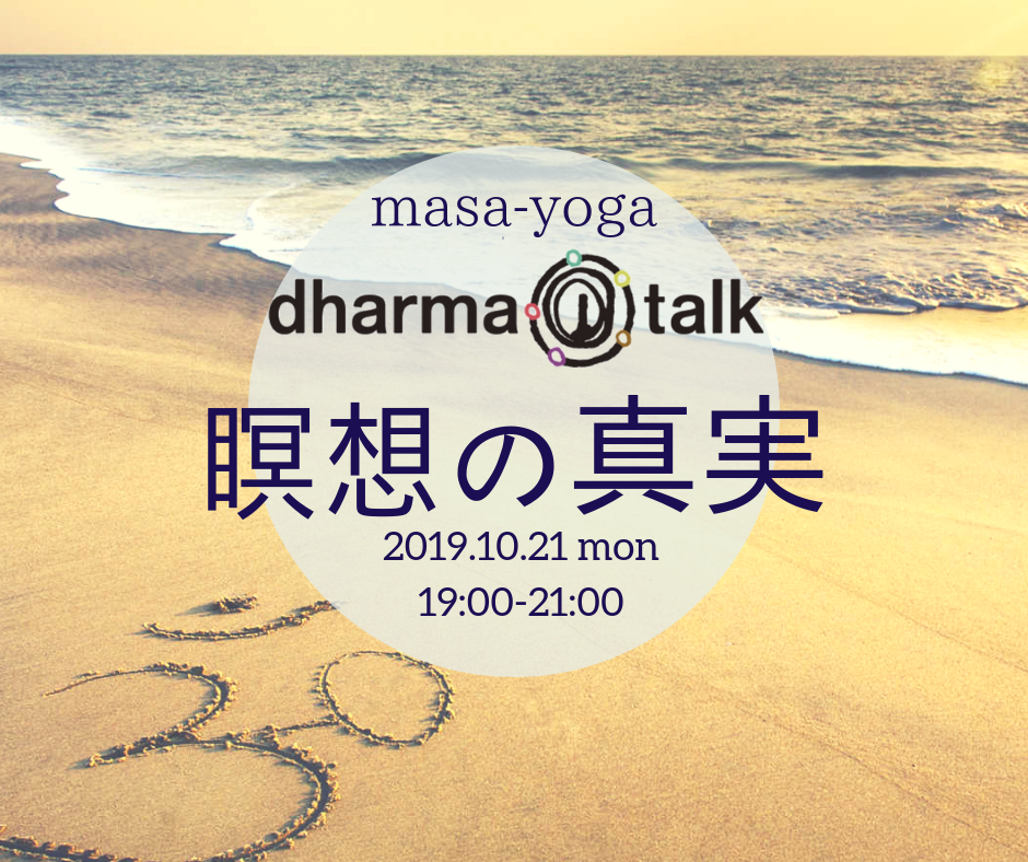 ダルマトーク【瞑想の真実】