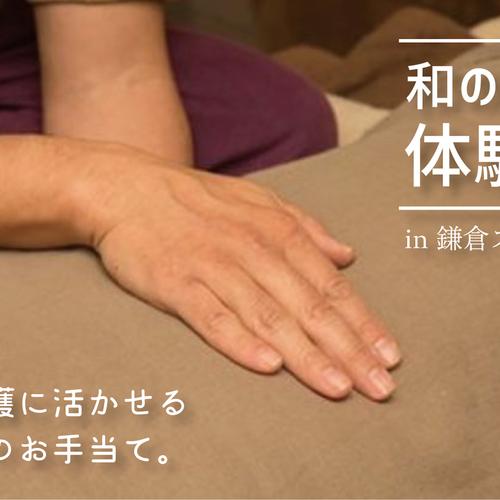 和のお手当て体験講座 in 鎌倉 〜子育てや介護にやさしいお手当の心地よさを〜