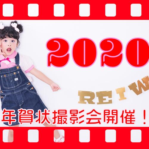 2020年年賀状撮影会IN熊本☆★