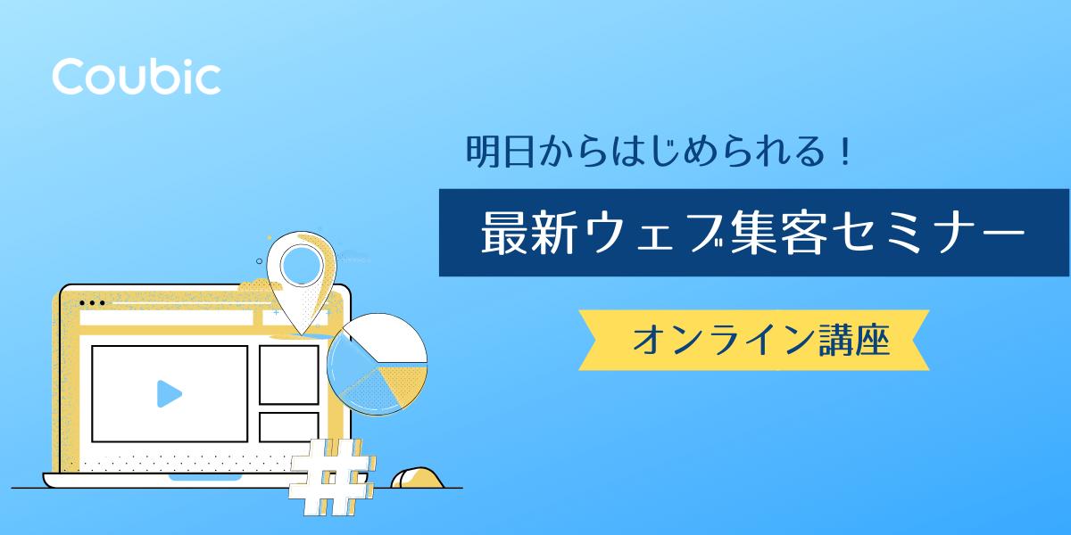 【オンライン講座】明日からはじめられる!最新ウェブ集客セミナー