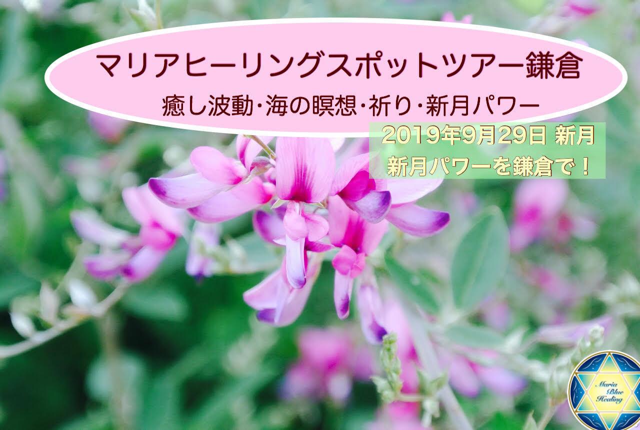 マリアヒーリングスポットツァー4 鎌倉