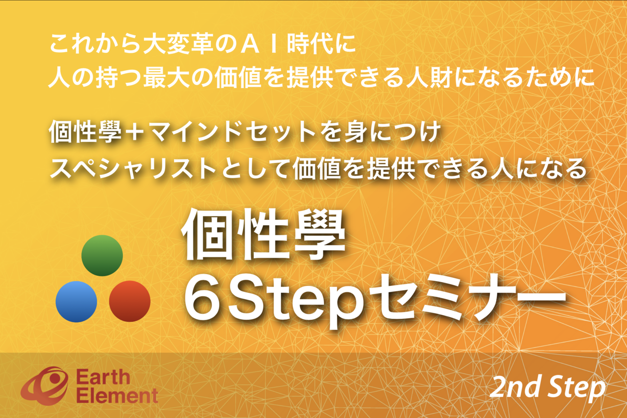 【Zoom】〈6ヶ月で自己価値を高める〉個性學 6Step講座