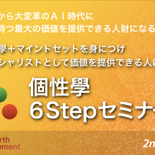 大阪+Zoom〈6ヶ月で自己価値を高める〉個性學 6Step講座