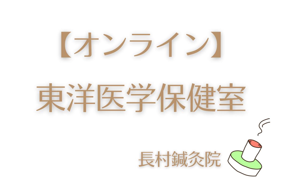 【オンライン】東洋医学保健室