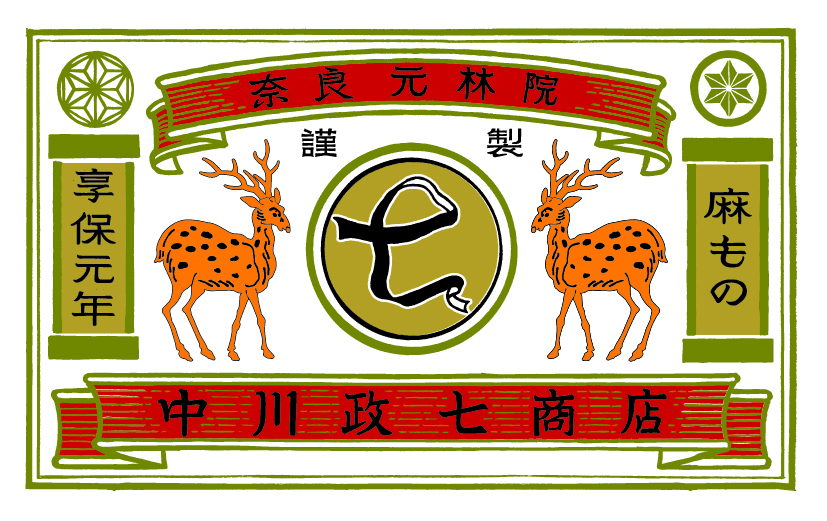 【7月WEB展示会】【中川政七商店お正月商品】オンライン商談枠のご予約
