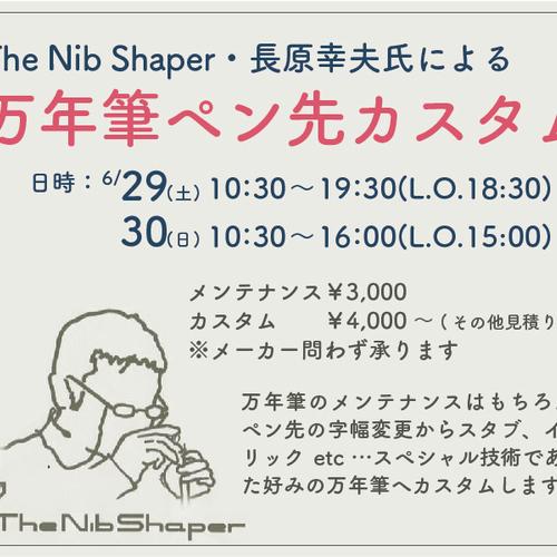 【終了しました】【ペンフェス2019】九州初開催!The Nib Shaper長原幸夫氏による万年筆ペン先カスタム会