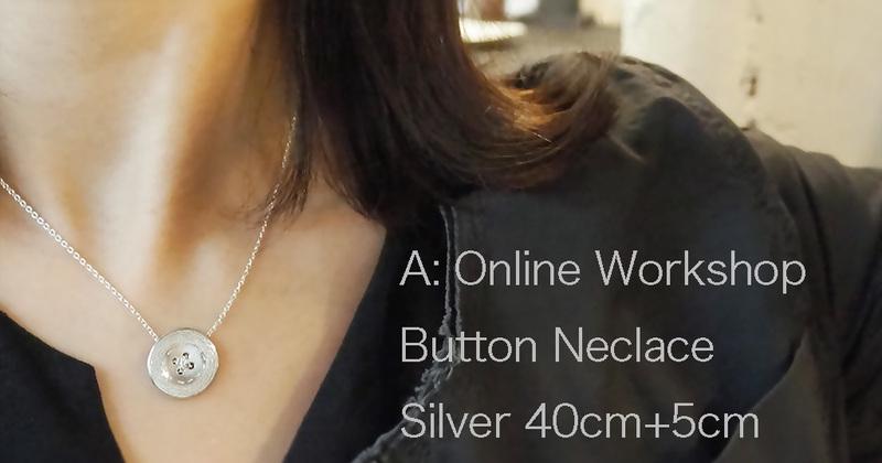 世界にコレひとつボタン(ネックレス/ピンブローチ)の原型を作るワークショップ