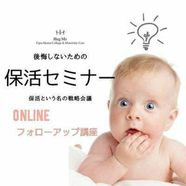【オンライン開催】保活セミナー ~フォローアップ編~【個別相談】