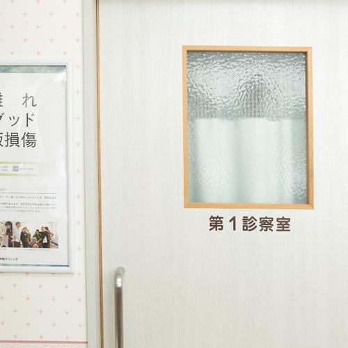 からさわ整形外科クリニック【ゆらし療法専門外来】(鶴見駅2分)