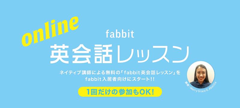 fabbit英会話レッスン~初心者向け~(fabbit入居者様限定)