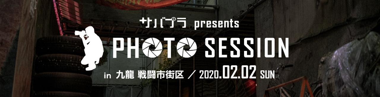 サバプラ Photo Session @九龍戦闘市街区