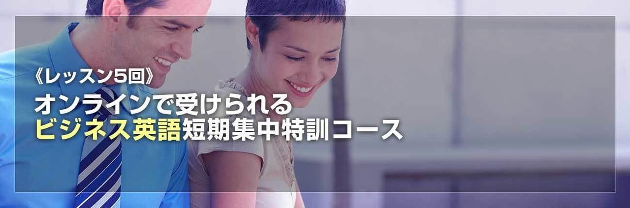 【オンライン】ビジネス英語レッスン5回