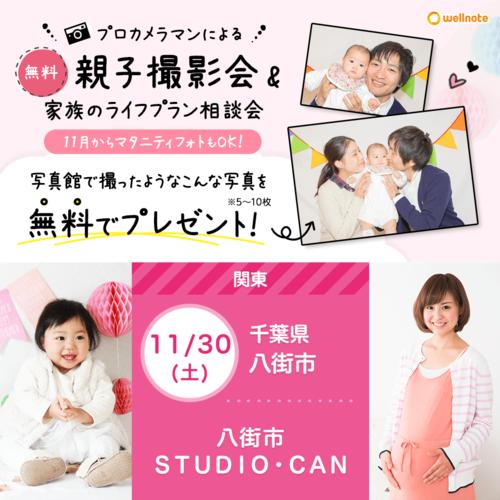 11月30日(土)八街市STUDIO・CAN【無料】親子撮影会&ライフプラン相談会
