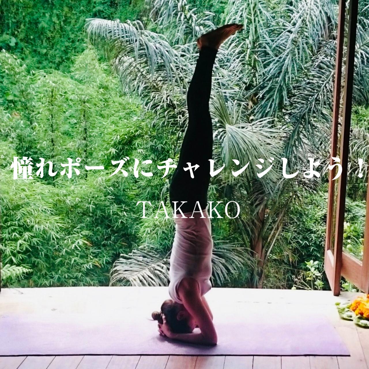 憧れポーズにチャレンジしよう!〜7.8.9月は極楽鳥のポーズ編〜/講師:takako【運動量★★★★★】