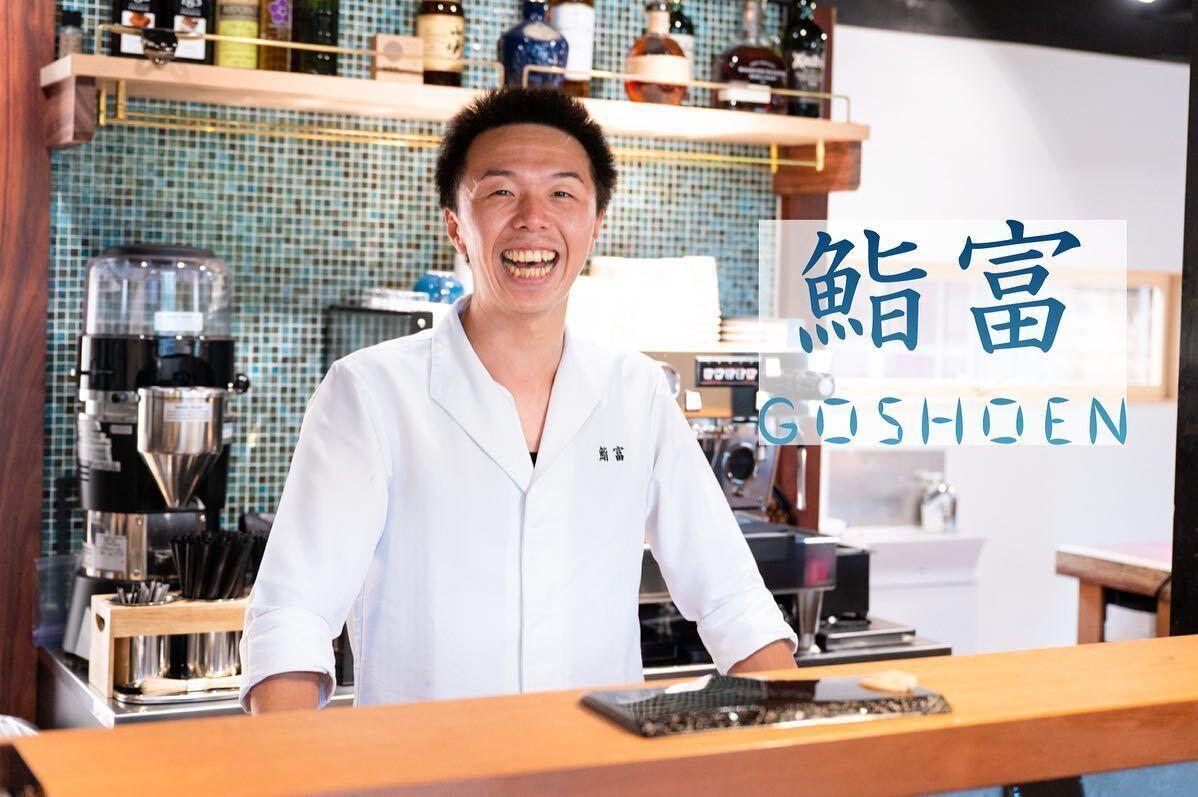 鮨富GOSHOEN(ディナー)