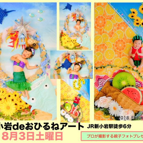 【参加者全員親子フォトプレゼント付!】8月3日土曜日サマーリース&フルーツバスケット