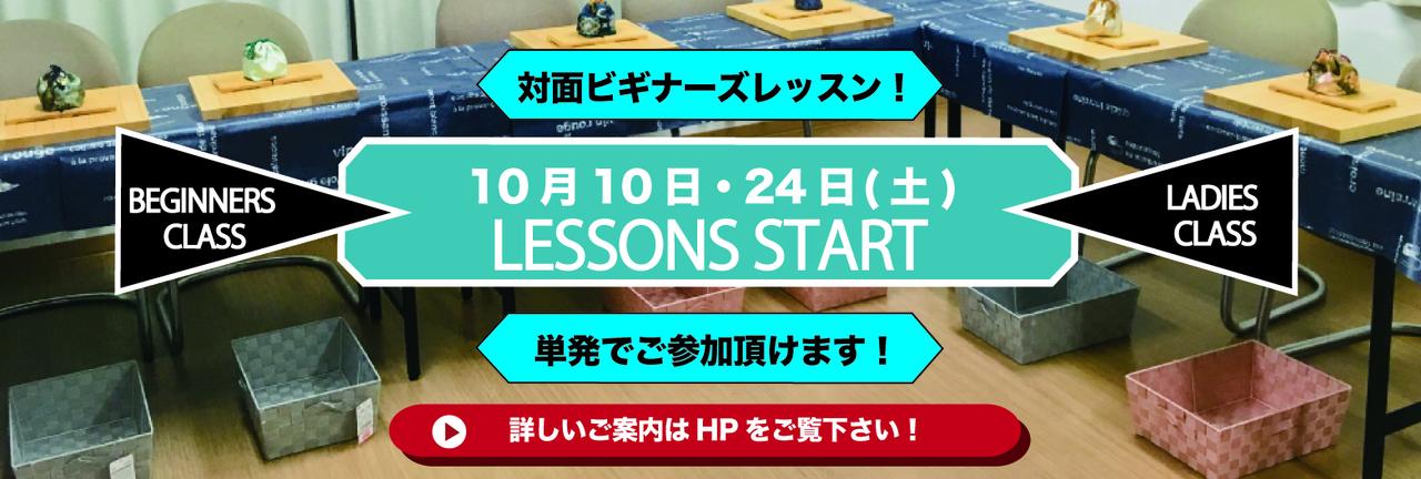 レディース・ビギナーズクラス単発教室【小山・細谷】