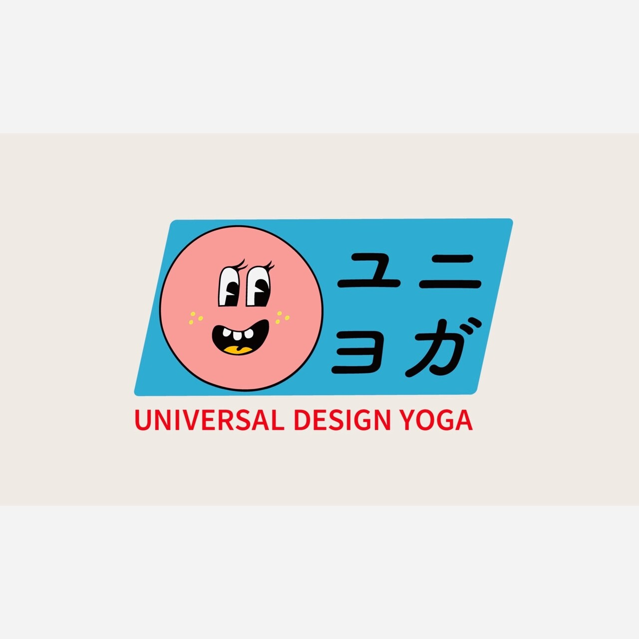 ユニヨガオンラインレッスン(無料)
