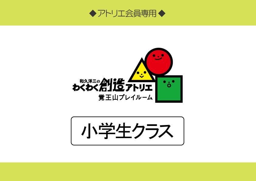 【小学生クラス・アトリエ会員専用】コロナ休室振替用 2021年1月追加活動日