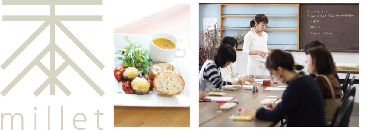 初夏の雑穀料理教室