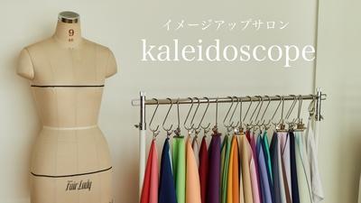 kaleidoscope ALL MENU
