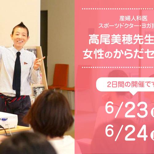 【6/23開催】高尾美穂先生に学ぶ女性のからだセミナー『女性特有の病気とがんについて』