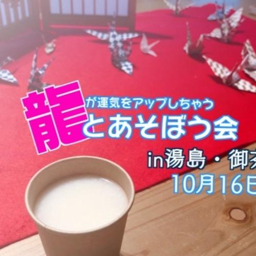 龍とあそぼう会in湯島・御茶ノ水