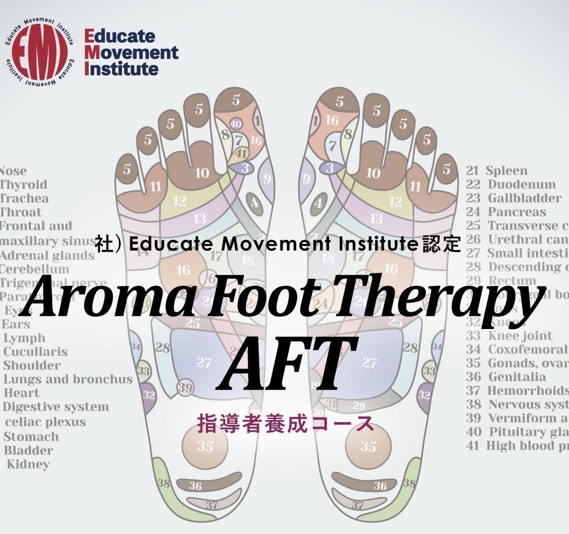 《養成コース・オンライン》Aroma Foot Therapy AFT