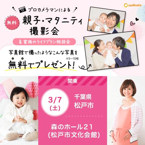 3月7日(土)森のホール21 (松戸市文化会館)【無料】親子撮影会&ライフプラン相談会