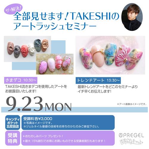 【東京五反田】ザ・解決!全部見せます!9月TAKESHIのアートラッシュセミナー