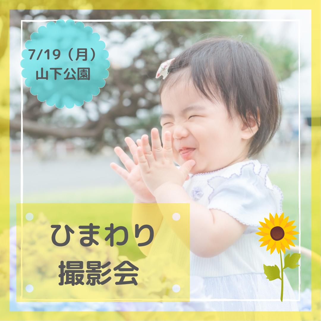 7/19(月)ひまわり撮影会@山下公園