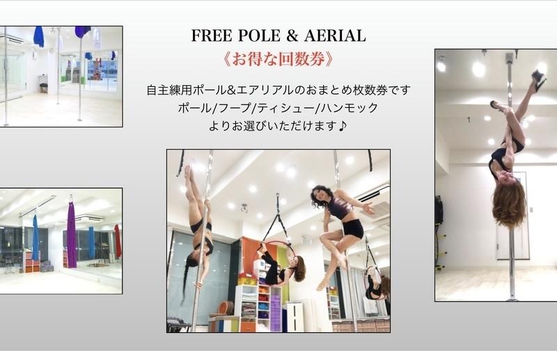 【FREE POLE AERIAL】