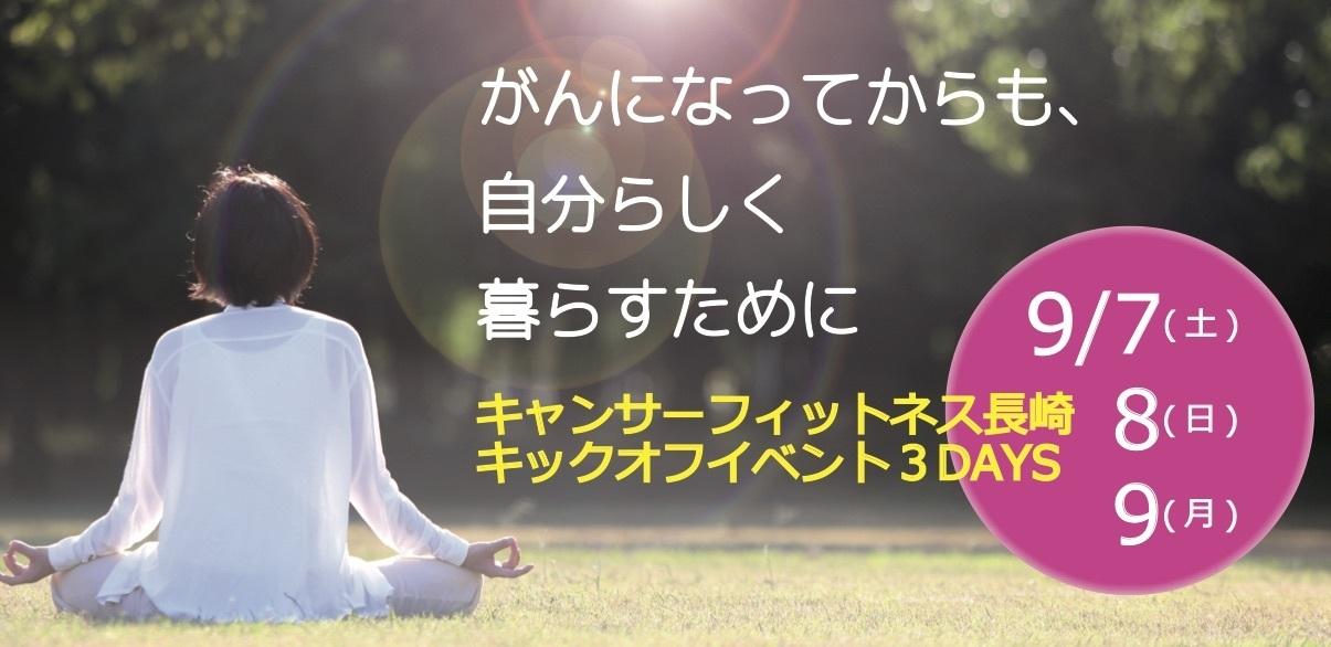 -終了-【CF長崎発足イベント】がん患者のための運動教室 9月8日(日)14:00〜15:30