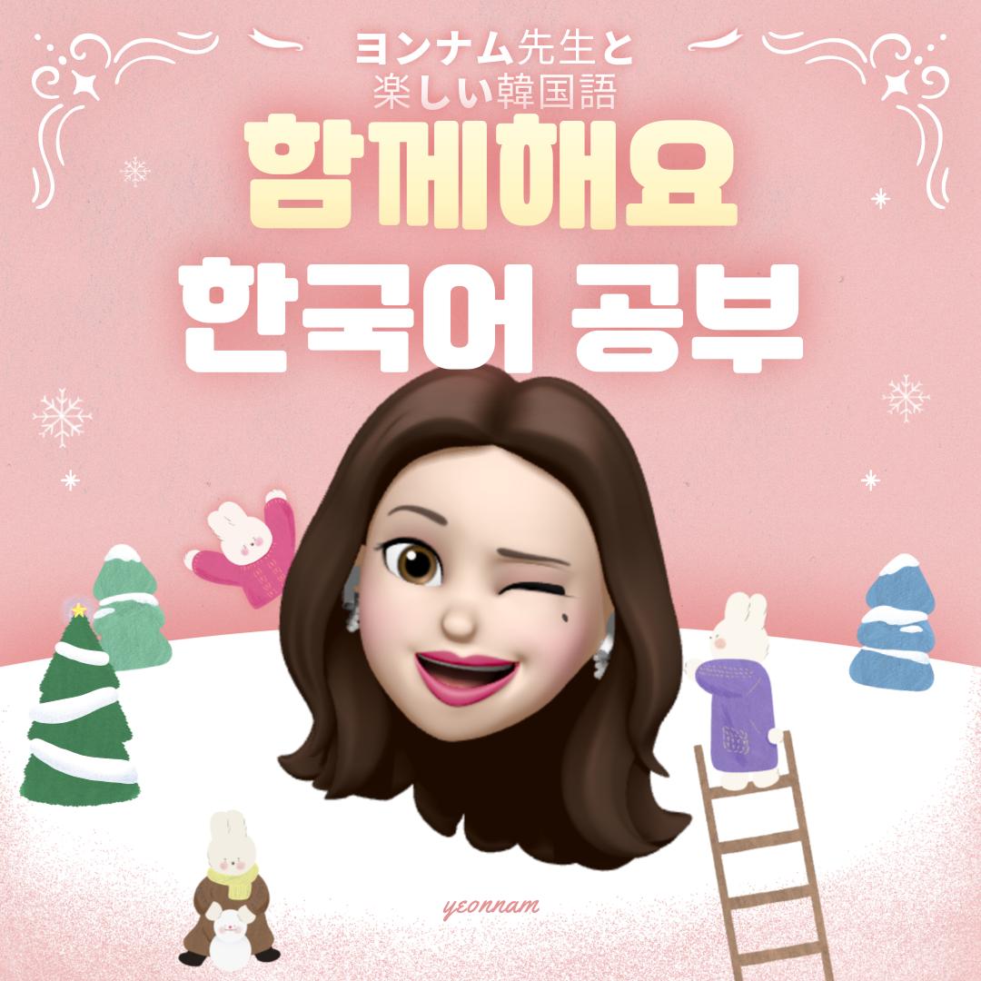 ヨンナム先生の楽しい韓国語