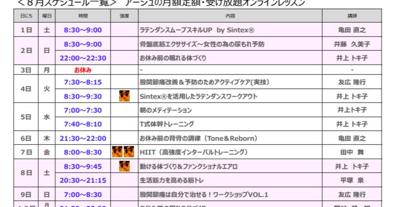 【10月】アージュ・オンラインLABO(月額定額制・受け放題オンラインレッスン)