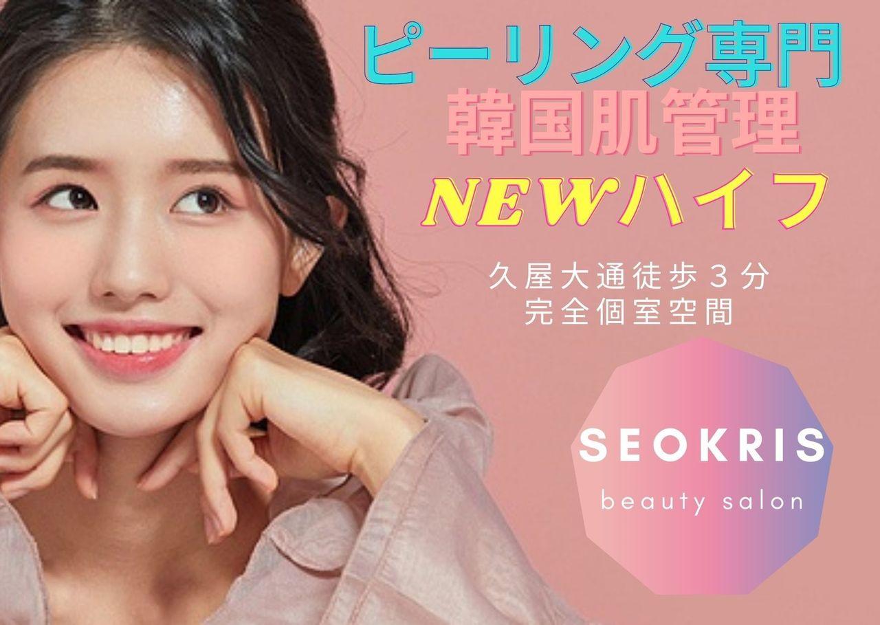 ピーリング専門・NEWハイフ・韓国肌管理専門SEOKRIS Beauty Salon