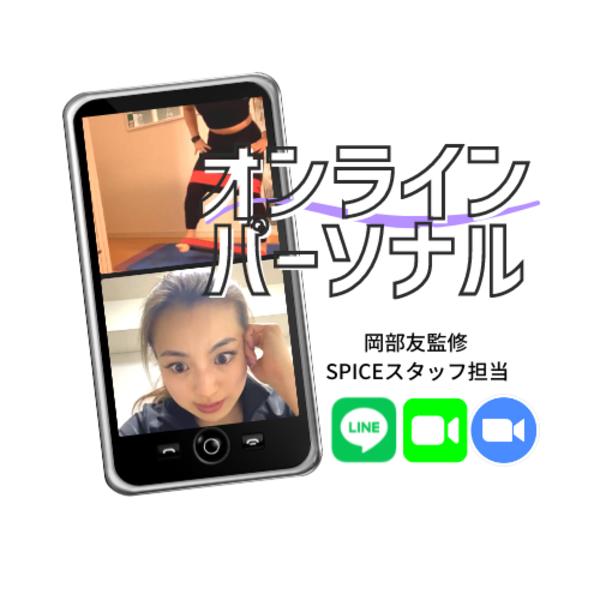 【岡部友 監修】 オンライン パーソナルトレーニング(50分)