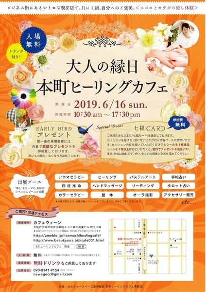 2019年6月16日(日曜日)【大人の縁日】本町ヒーリングカフェ に出展しました!【水月佳那】