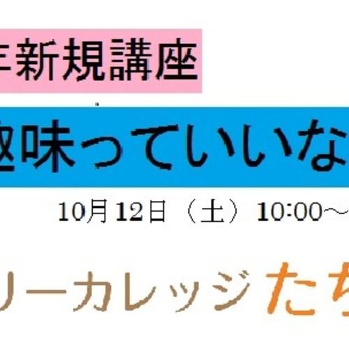 【19秋期】趣味っていいな(10/12)