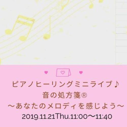 ピアノヒーリングミニライブ♪音の処方箋®︎ 〜あなたのメロディを感じよう〜