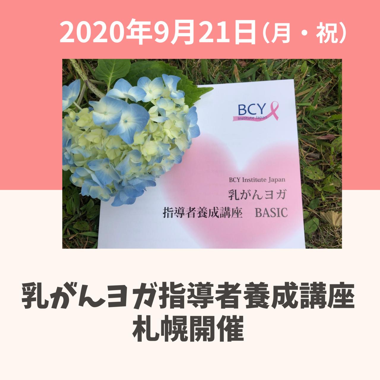 2020.9.21(月・祝)【札幌】乳がんヨガ指導者養成講座